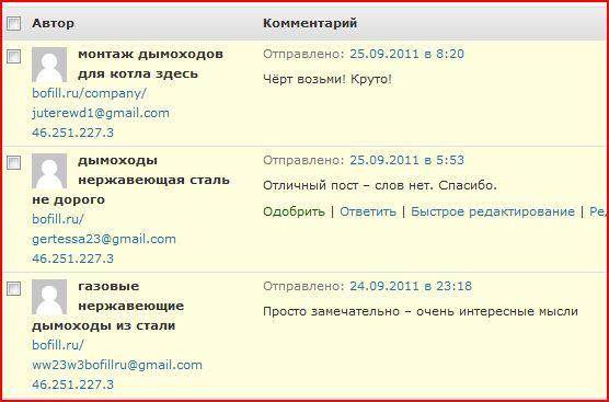 Спам от компании bofill.ru