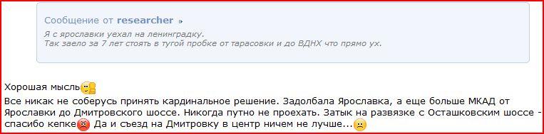 Задолбала Ярославка