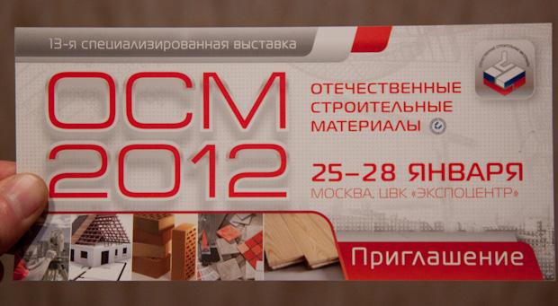 ОТЕЧЕСТВЕННЫЕ СТРОИТЕЛЬНЫЕ МАТЕРИАЛЫ-2012