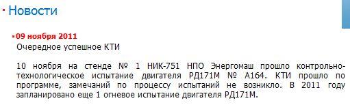 НПО Энергомаш прошло контрольно-технологическое испытание двигателя РД171М № А164