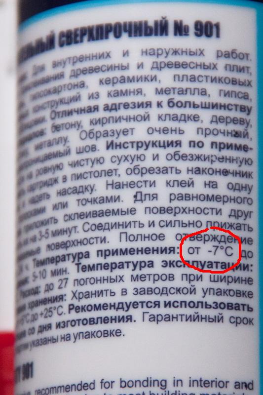 клей TYTAN 901