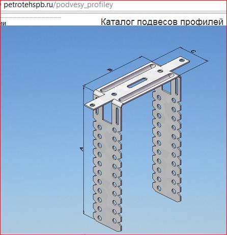Прямоугольный подвес petrotehspb.ru