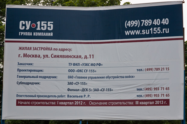СУ-155, Москва, ул. Синявинская, д.11