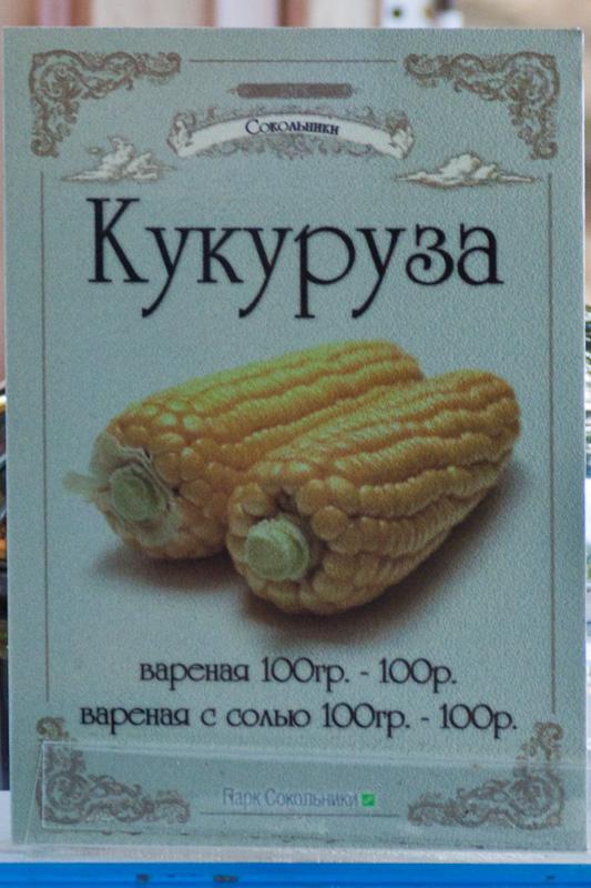 кукуруза за 100 рублей
