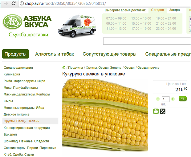 цена на кукурузу