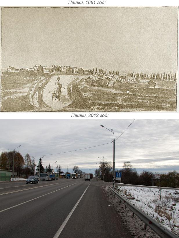 Пешки в  1661 и в 2012