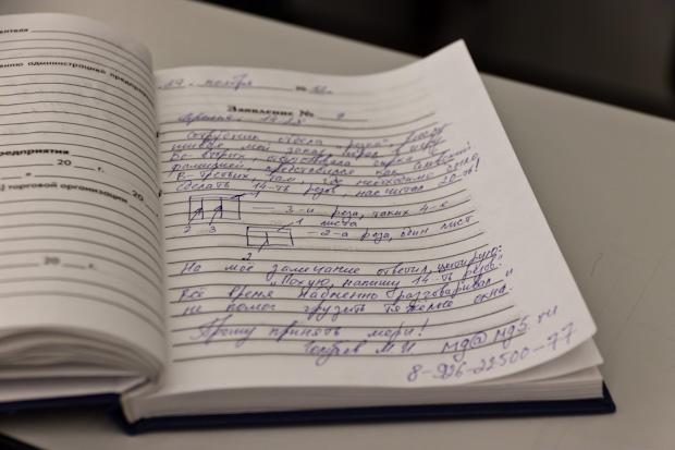 """Книга """"Жалоб и предложений"""""""