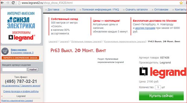 legrand2.ru