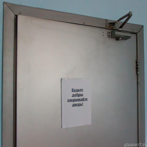 Будьте добры закрывайте дверь!