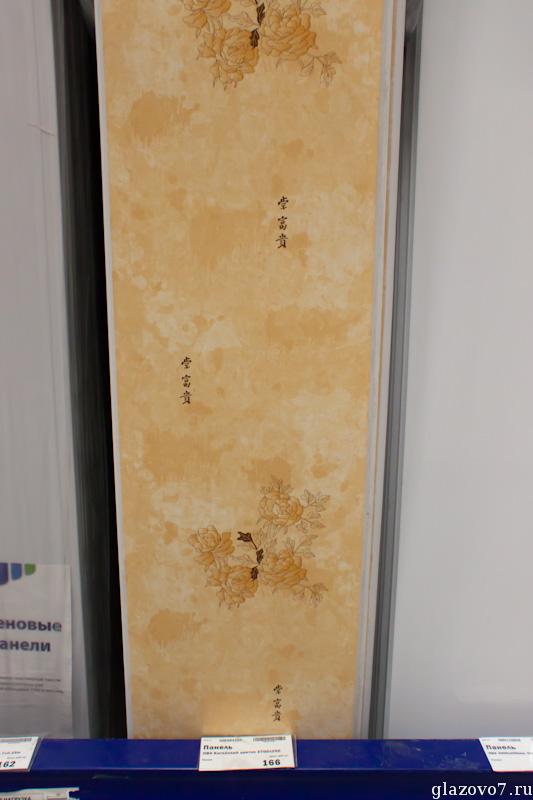 ПВХ Китайский цветок 2700*250 - 166 рублей