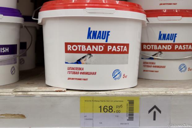 Кнауф Ротбанд Паста