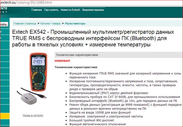 Extech EX542