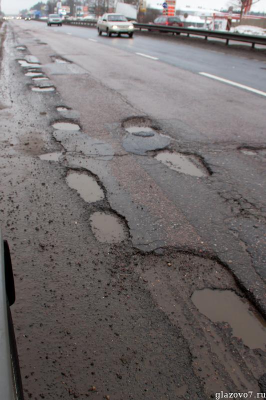 дыры на дороге