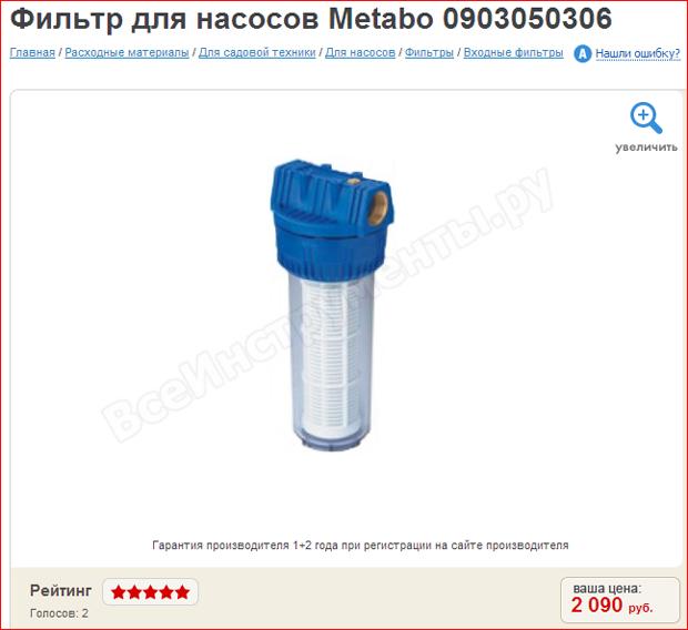 Metabo 0903050306
