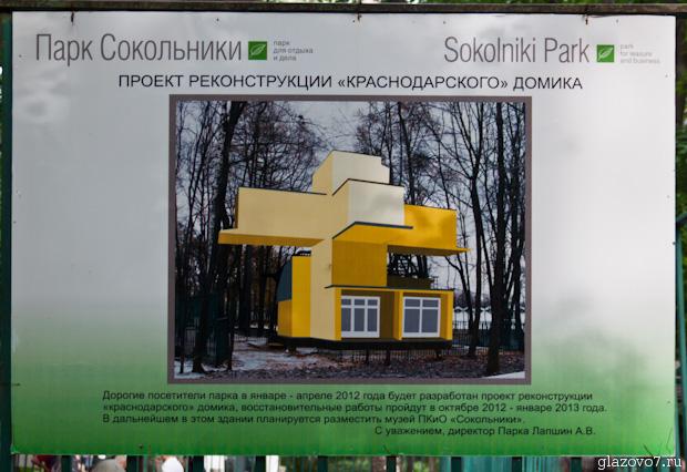 Краснодарский домик в Сокольниках. Проект реконструкции.