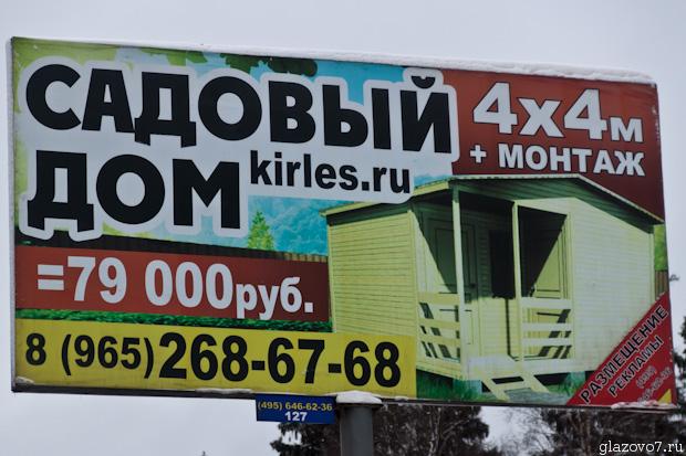 Kirles.ru предлагает садовые домики за 79 штук