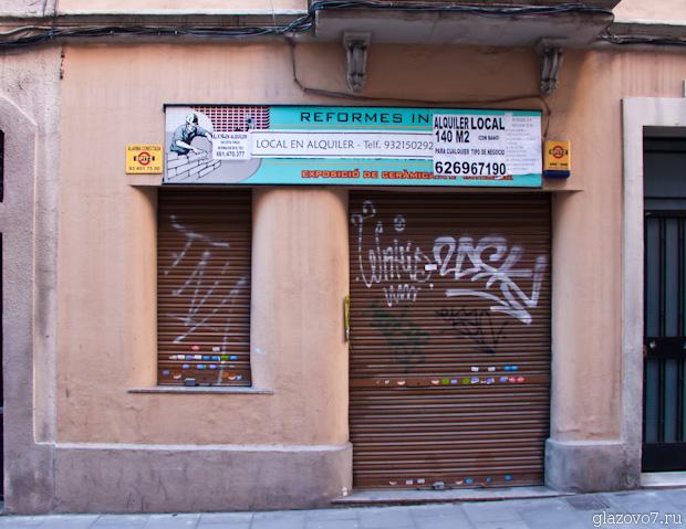 Барселона. Легализация гастарбайтеров
