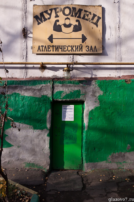 атлетический зал Муромец