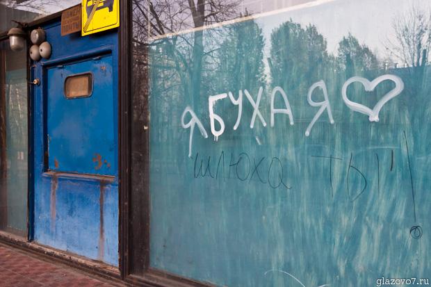 Откровения на стенах Почты России
