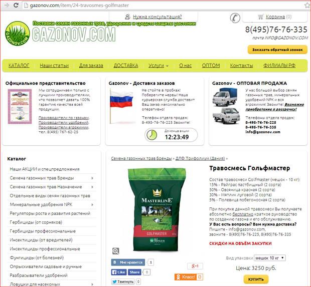 gazonov.com Гольфмастер