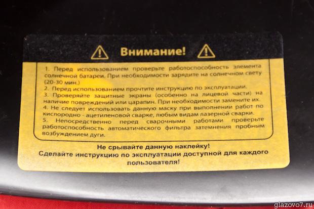 маска сварочная МСХ-13/3 ЕП