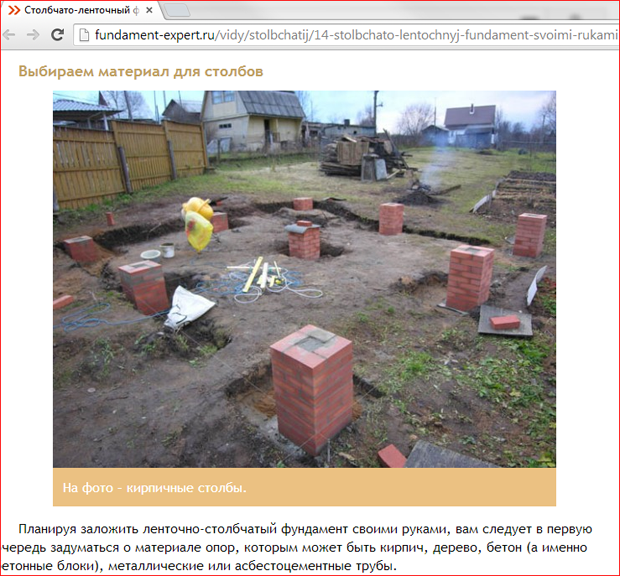 fundament-expert.ru украли фотографию
