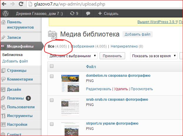 На glazovo7.ru 4005 фотографий