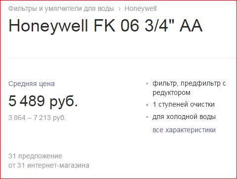 Треснул Honeywell
