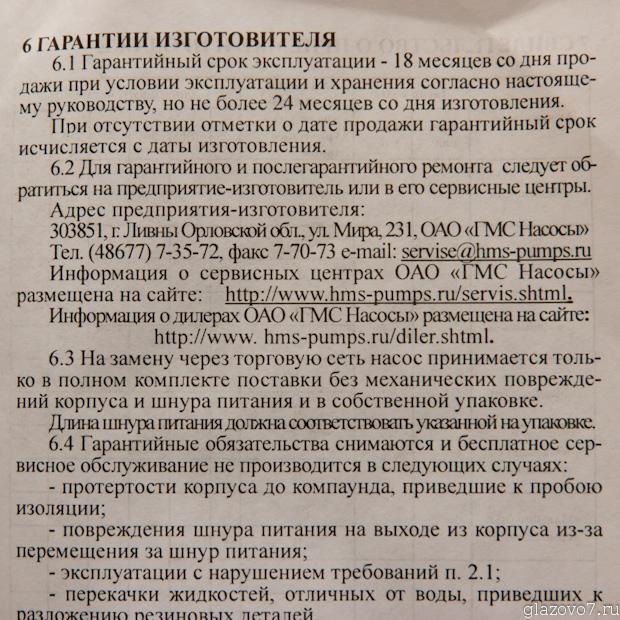 список сервисных центров ГМС Насосы