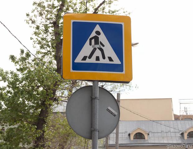 Суровый Московский пешеход