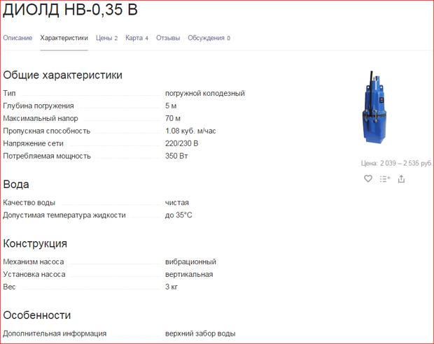 ДИОЛД НВ-0,35 В
