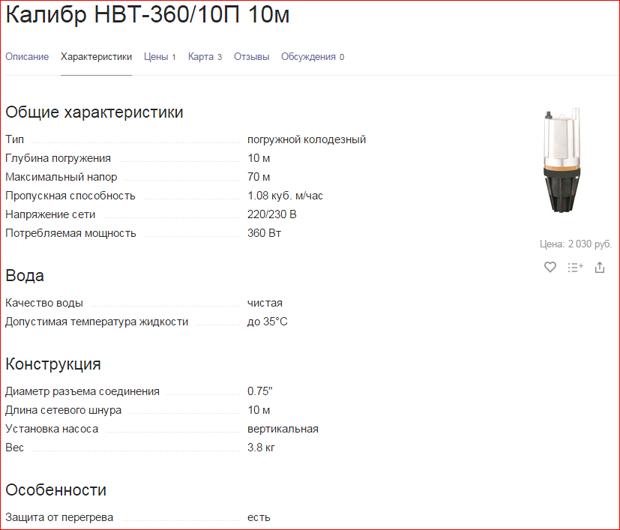 Калибр НВТ-360/10П 10м