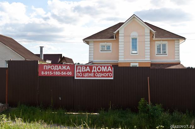 Два дома по цене одного